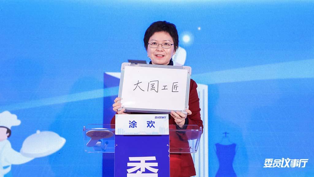 深圳市政协委员涂欢:发展高质量职业教育 培养大国工匠