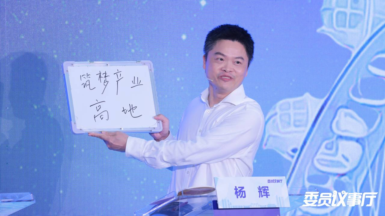 政协委员杨辉:产业园区跟上制造业发展步伐